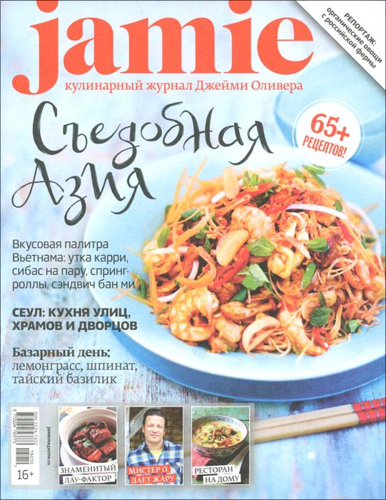 Jamie Magazine, №10, октябрь 2015