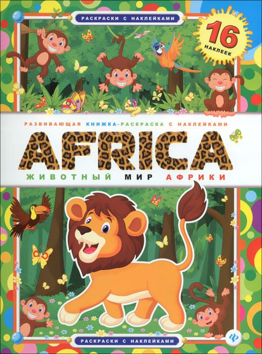 Africa. Животный мир Африки