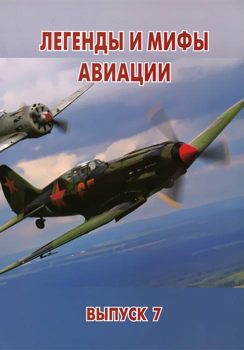 Легенды и мифы авиации. Выпуск 7. Из истории отечественной и мировой авиации
