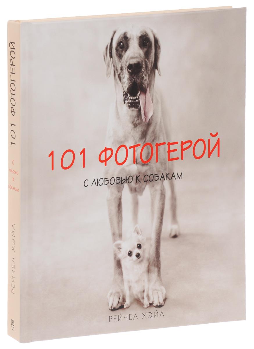 Рейчел Хэйл 101 фотогерой. С любовью к собакам. Фотоальбом