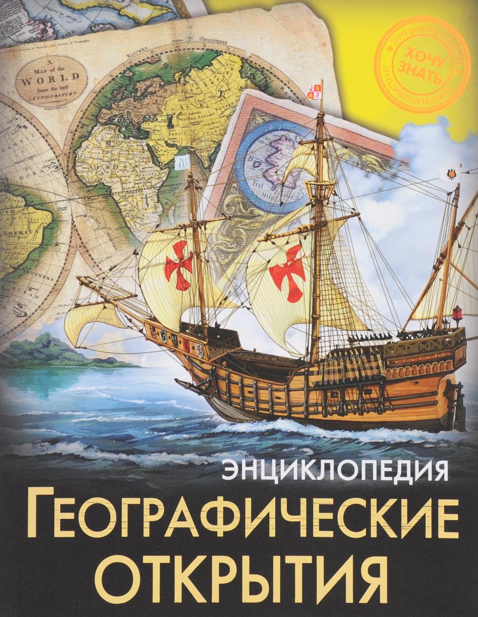 Энциклопедия. Географические открытия