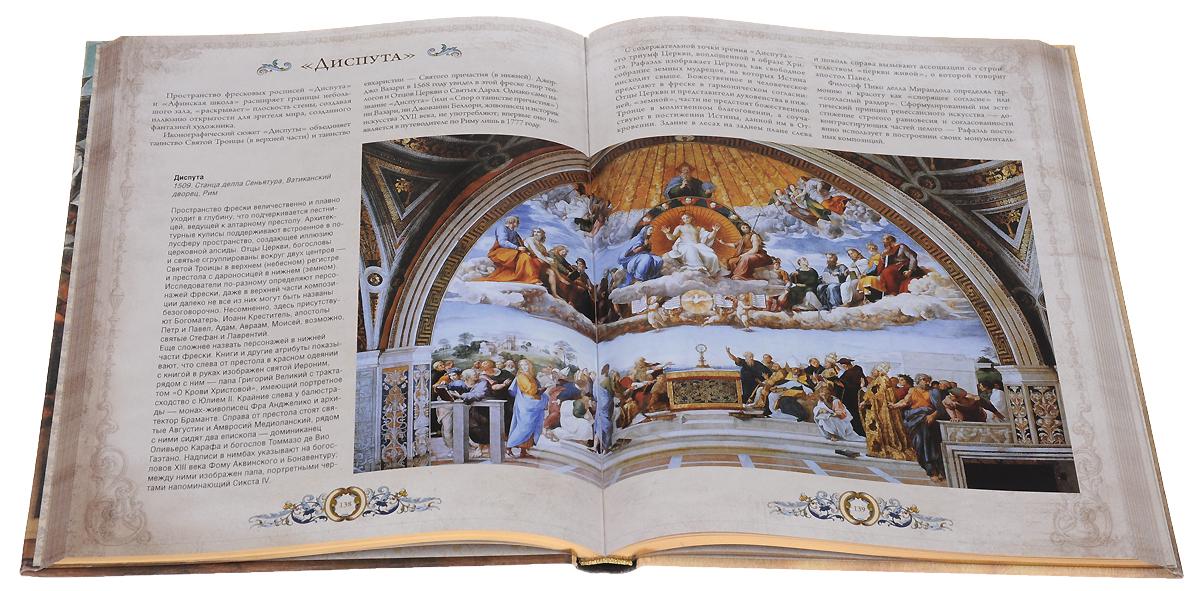Леонардо, Рафаэль, Тициан (подарочное издание)