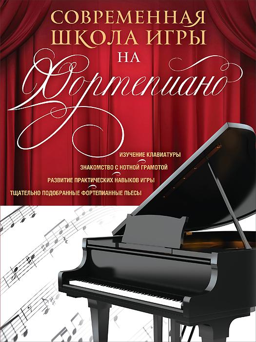 Современная школа игры на фортепиано ( 978-5-699-81327-8 )