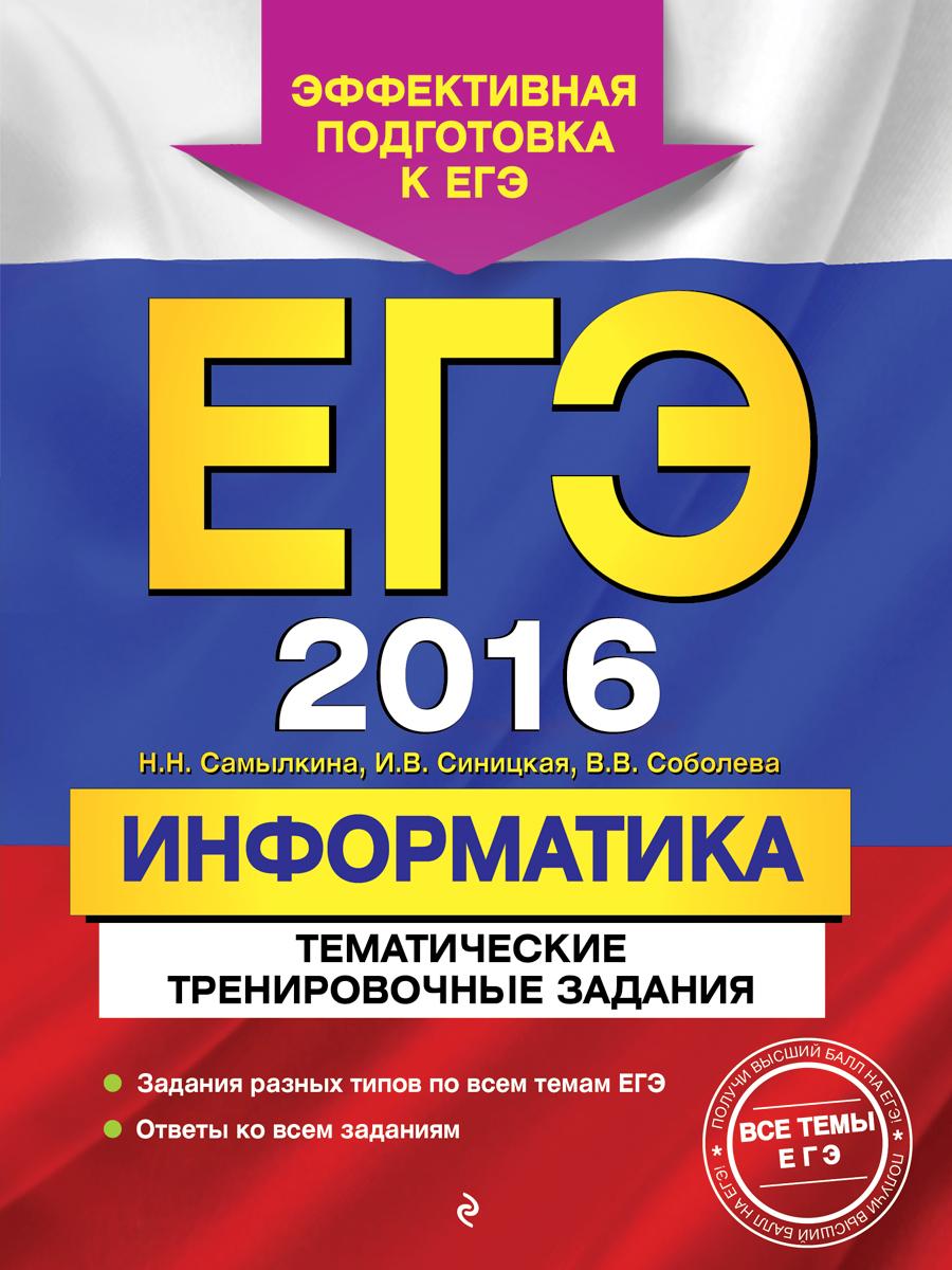 ЕГЭ-2016. Информатика. Тематические тренировочные задания