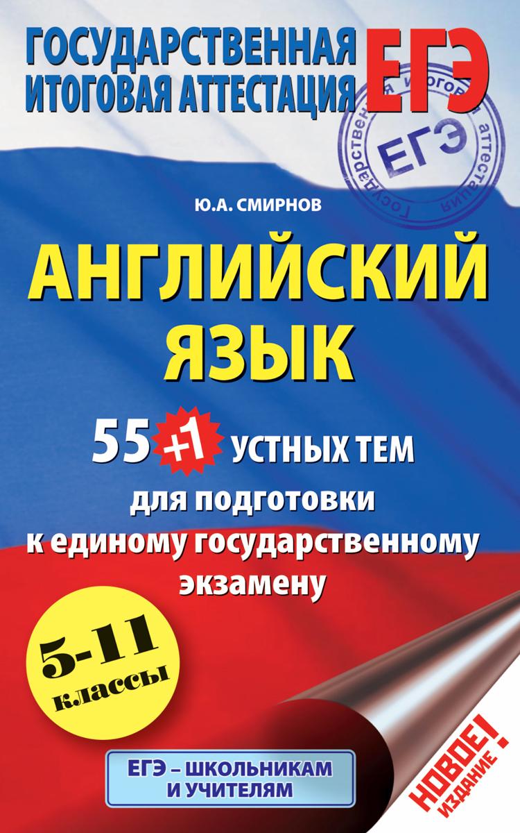 Английский язык. 5-11 классы. 55 (+1) устных тем для подготовки к ЕГЭ