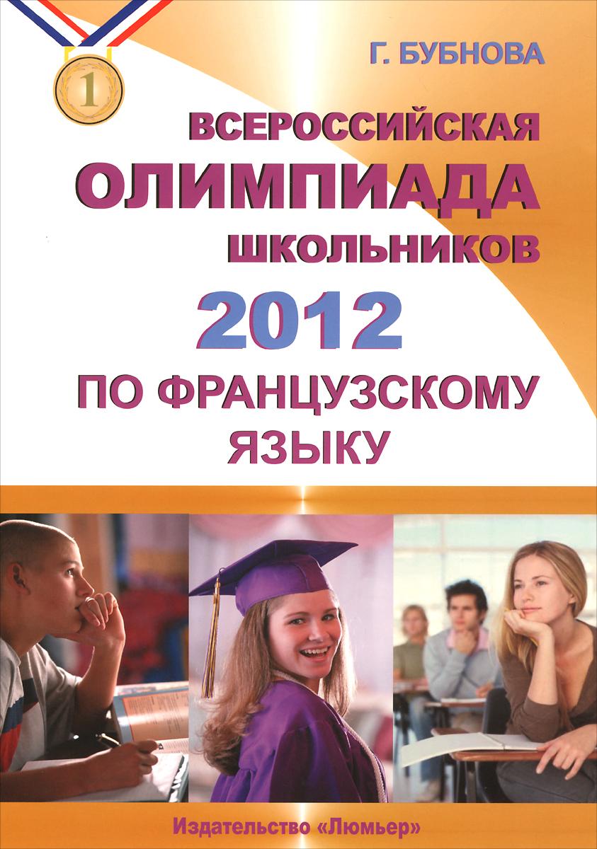 Всероссийская олимпиада школьников по французскому языку (CD-ROM)