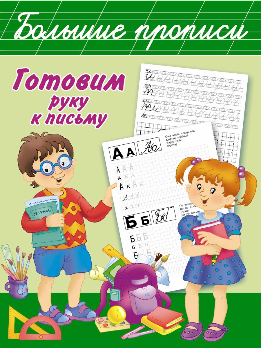 Готовим руку к письму12296407Эта тетрадь - замечательное пособие для будущих отличников. Выполняя задания, малыш совершенствует мелкую моторику и графические навыки, учится писать печатные и письменные буквы, запоминает алфавит. Благодаря регулярным занятиям ребенок научится писать красиво и аккуратно и будет уверенно чувствовать себя в школе. Для дошкольного возраста.