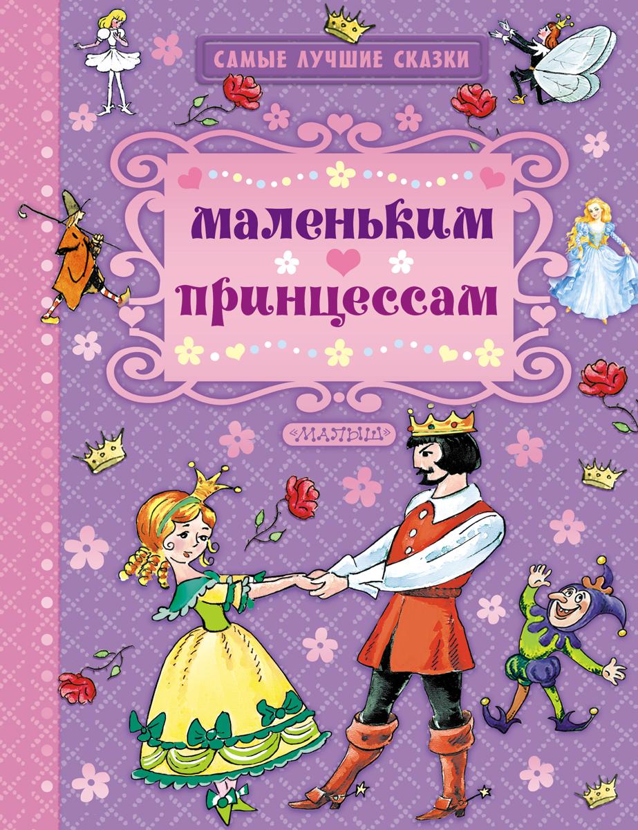 Маленьким принцессам12296407Всем маленьким девочкам так хочется иногда, хоть ненадолго побыть принцессами, примерить красивые наряды и украшения, потанцевать на чудесном балу и познакомиться с настоящим принцем… В нашей красивой книге Маленьким принцессам - самые лучшие сказки о принцессах и об их удивительных приключениях. Для дошкольного возраста.