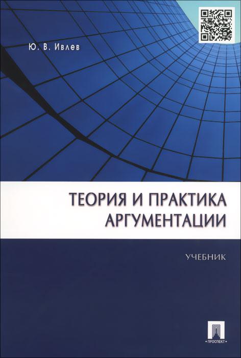 Теория и практика аргументации. Учебник