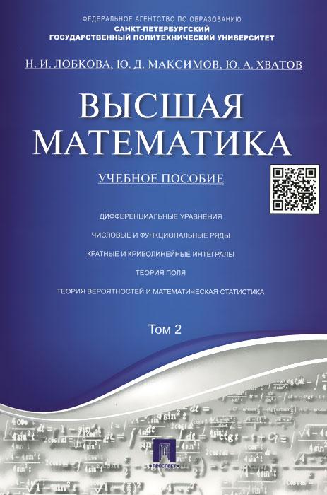 Высшая математика. Учебное пособие. Том 2
