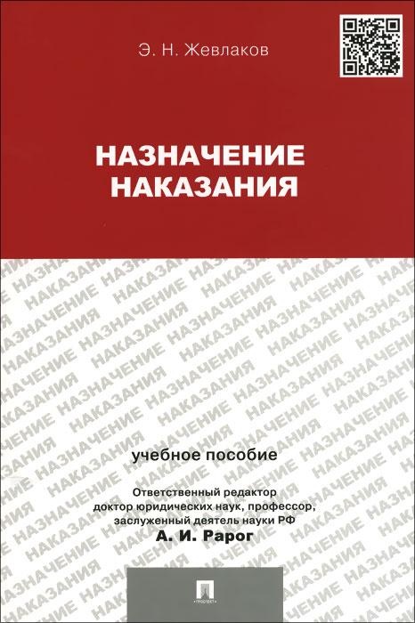 Назначение наказания. Учебное пособие