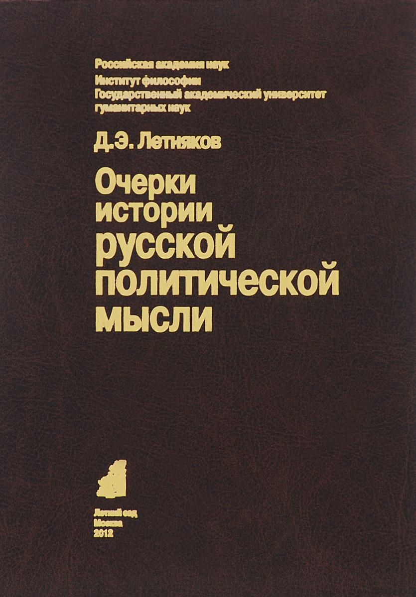 Очерки истории русской политической мысли. Учебное пособие