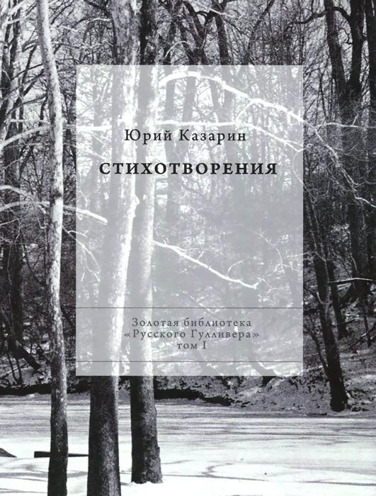 Юрий Казарин. Стихотворения