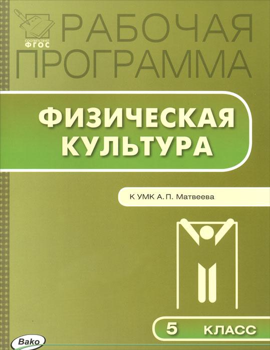 Физическая культура. 5 класс. Рабочая программа. К УМК А. П. Матвеева