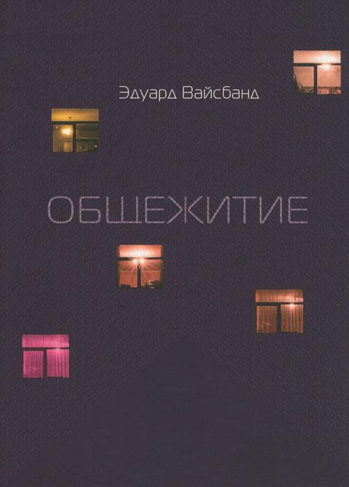 Общежитие. Стихотворения 2003-2004 гг