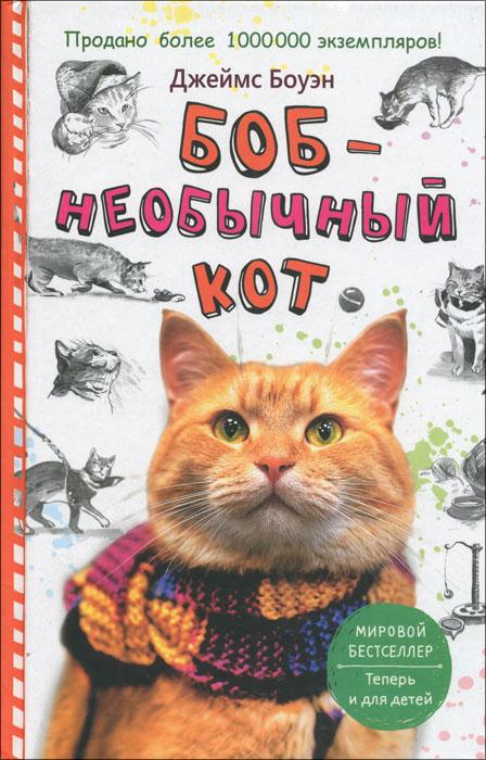Боб - необычный кот12296407Боб - необычный кот - это адаптированная для подростков версия нашумевшей книги Уличный кот по имени Боб. Это книга о судьбе человека, который попадает в круговорот непростых жизненных обстоятельств, об отчаянии, потере веры в свои силы и об обретении уже было совсем утраченной надежды. О том, как на улицах шумного мегаполиса встретились человек и рыжий кот и подарили друг другу шанс на счастье и лучшую жизнь.