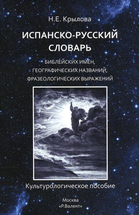 Испанско-русский словарь библейских имен, географических названий, фразеологических выражений. Культурологическое пособие