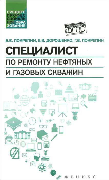 Специалист по ремонту нефтяных и газовых скважин. Учебное пособие ( 978-5-222-26136-1 )