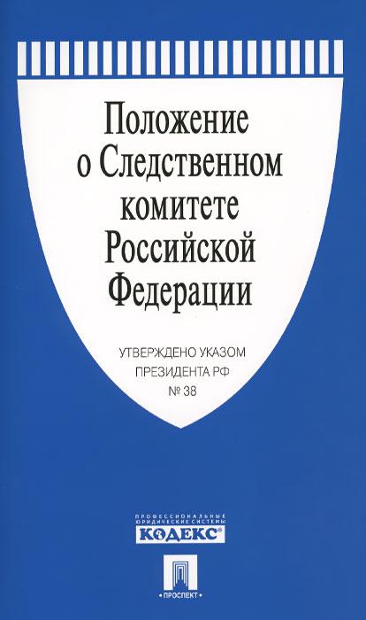 Положение о Следственном комитете Российской Федерации