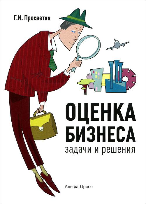 Оценка бизнеса. Задачи и решения. Учебно-методическое пособие