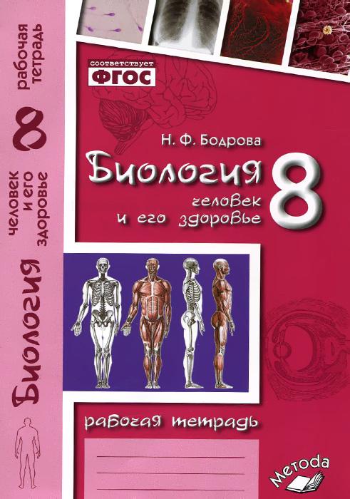 Биология. Человек и его здоровье. 8 класс. Рабочая тетрадь