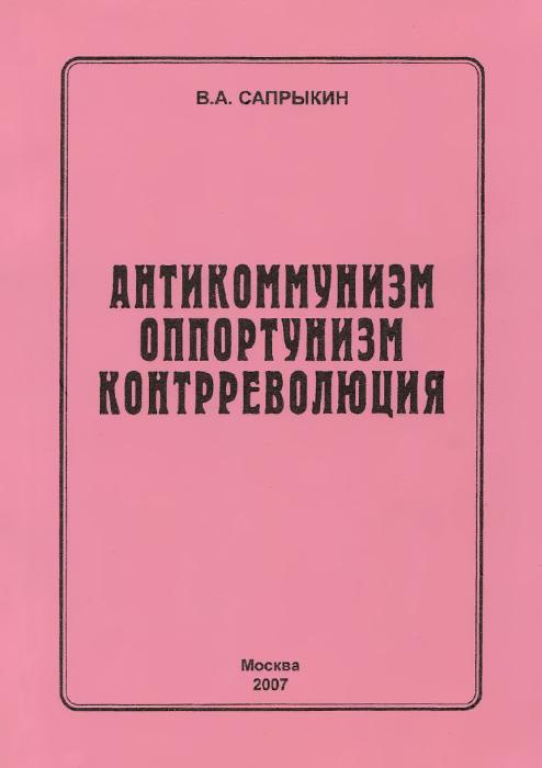 Антикоммунизм. Оппортунизм. Контрреволюция