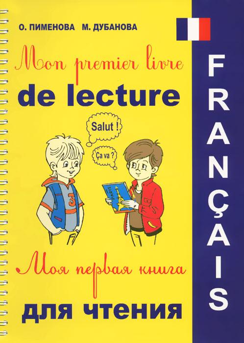 Mon premier livre de lecture / Моя первая книга для чтения (+ CD)