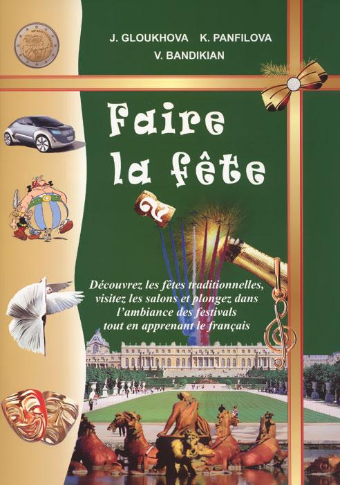 Faire la fete-2 / Французские празники-2. Учебное пособие (+ DVD)