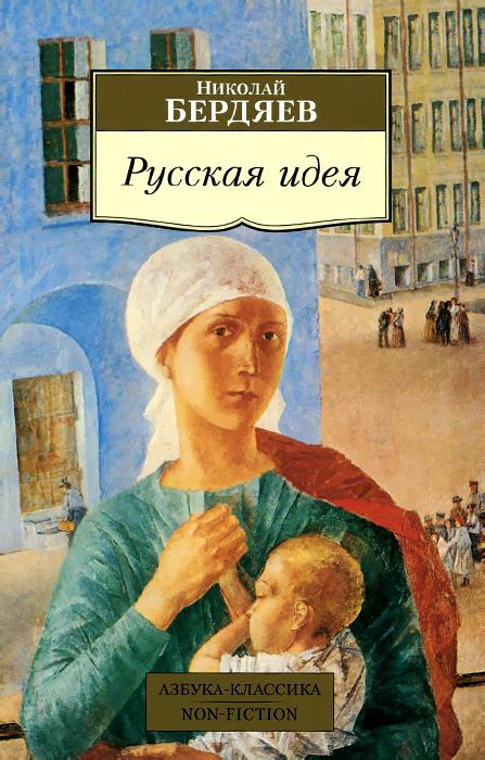 Русская идея ( 978-5-389-10421-1 )