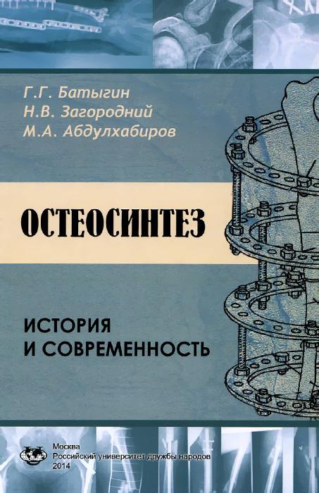 Остеосинтез. История и современность. Учебное пособие