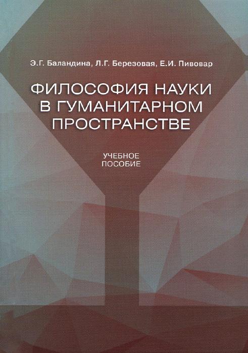 Философия науки в гуманитарном пространстве. Учебное пособие