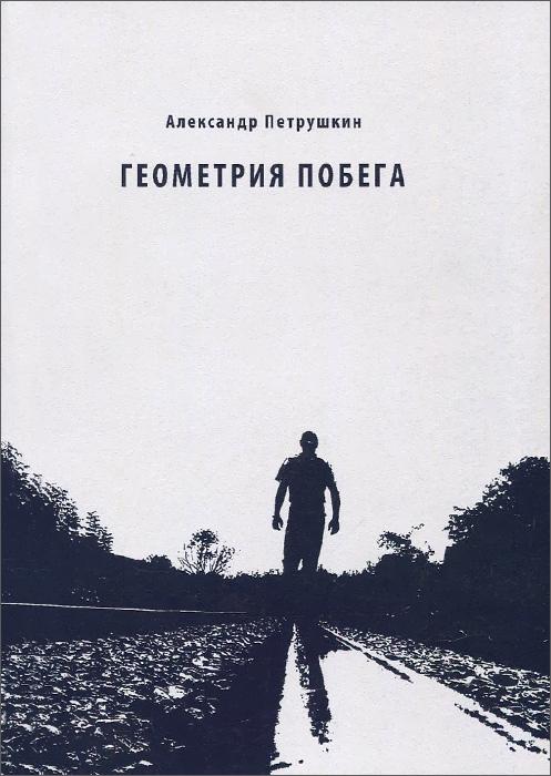 Александр Петрушкин Геометрия побега