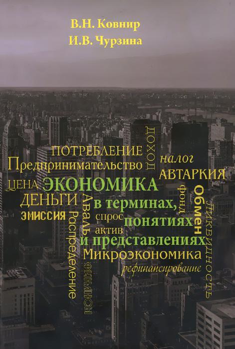 Экономика в терминах, понятиях и представлениях. Учебное пособие