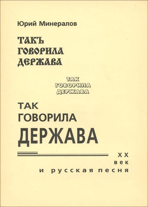 Так говорила держава. XX век и русская песня