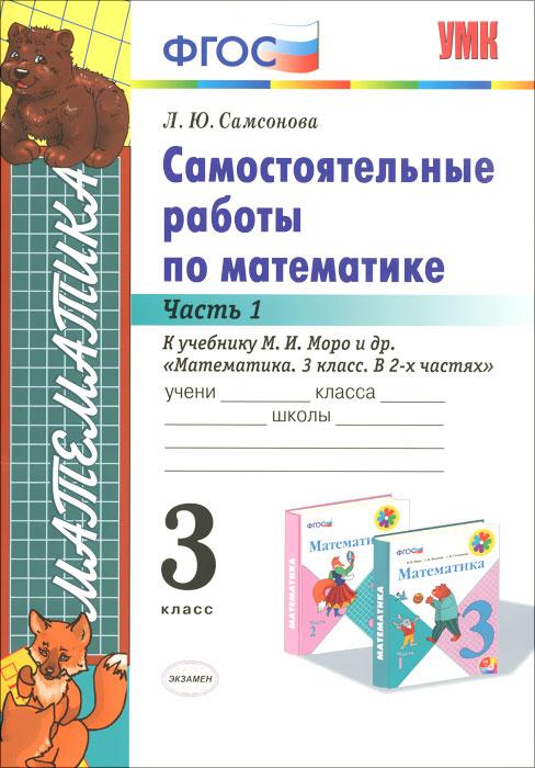 Математика. 3 класс. Самостоятельные работы. К учебнику М. И. Моро и др. В 2 частях. Часть 1