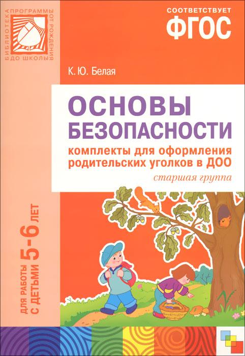 Основы безопасности. Комплекты для оформления родительских уголков в ДОО. Старшая группа. Для работы с детьми 5-6 лет