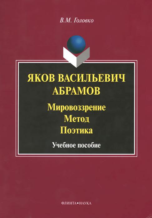 Яков Васильевич Абрамов. Мировоззрение. Метод. Поэтика. Учебное пособие