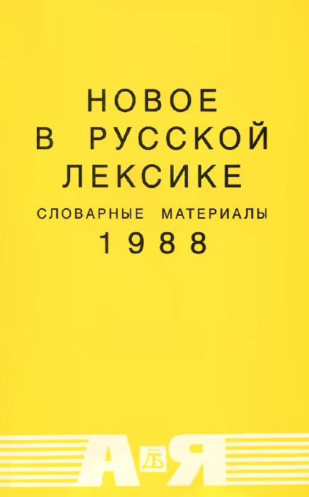 Новое в русской лексике. Словарные материалы. 1988