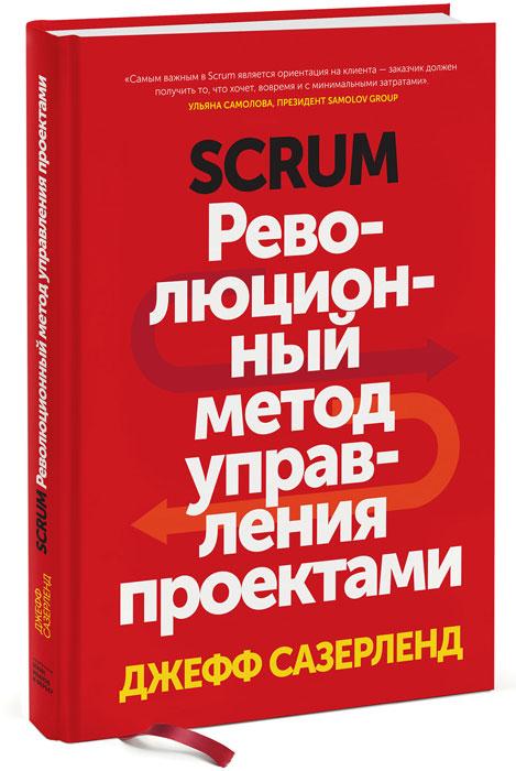 Scrum. Революционный метод управления проектами12296407Книга основателя методики Scrum, которая поможет вам реализовывать проекты в несколько раз быстрее и эффективнее. Возможно, историки будущего будут разделять прогресс человечества четкой линией: до Scrum и после настолько эта методика революционна. Её используют в большинстве технологичных компаний мира, но теперь она доступна всем, кто имеет дело со сложными проектами в любой отрасли. Джефф изобрел свою методику, пытаясь справиться с недостатками классического управления проектами: людям редко удается работать слаженно, эффективно и быстро, большинство планов не выполняются (ни по времени, ни по ресурсам), подразделения и команды часто выполняют противоречащие друг другу задачи или дублируют их. За 20 лет существования Scrum помогла не только большинству разработчиков программного обеспечения, но и ФБР, автопроизводителям, фармацевтам и простым людям, планирующим свои дела. Эта книга полностью перевернет ваш подход к управлению проектами и поможет достичь результатов,...