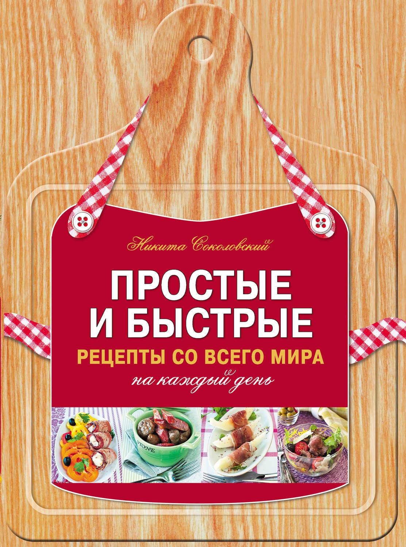 Простые и быстрые рецепты со всего мира на каждый день