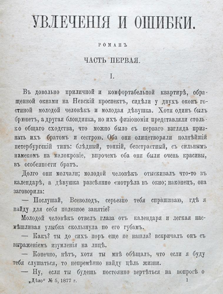 """Литературно-политический журнал """"Дело"""" №№ 5, 6 за 1877 год (конволют)"""