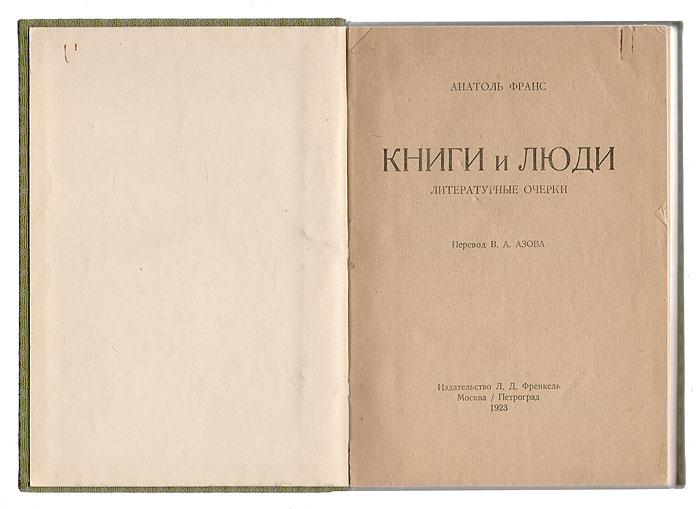 Книги и люди. Литературные очерки