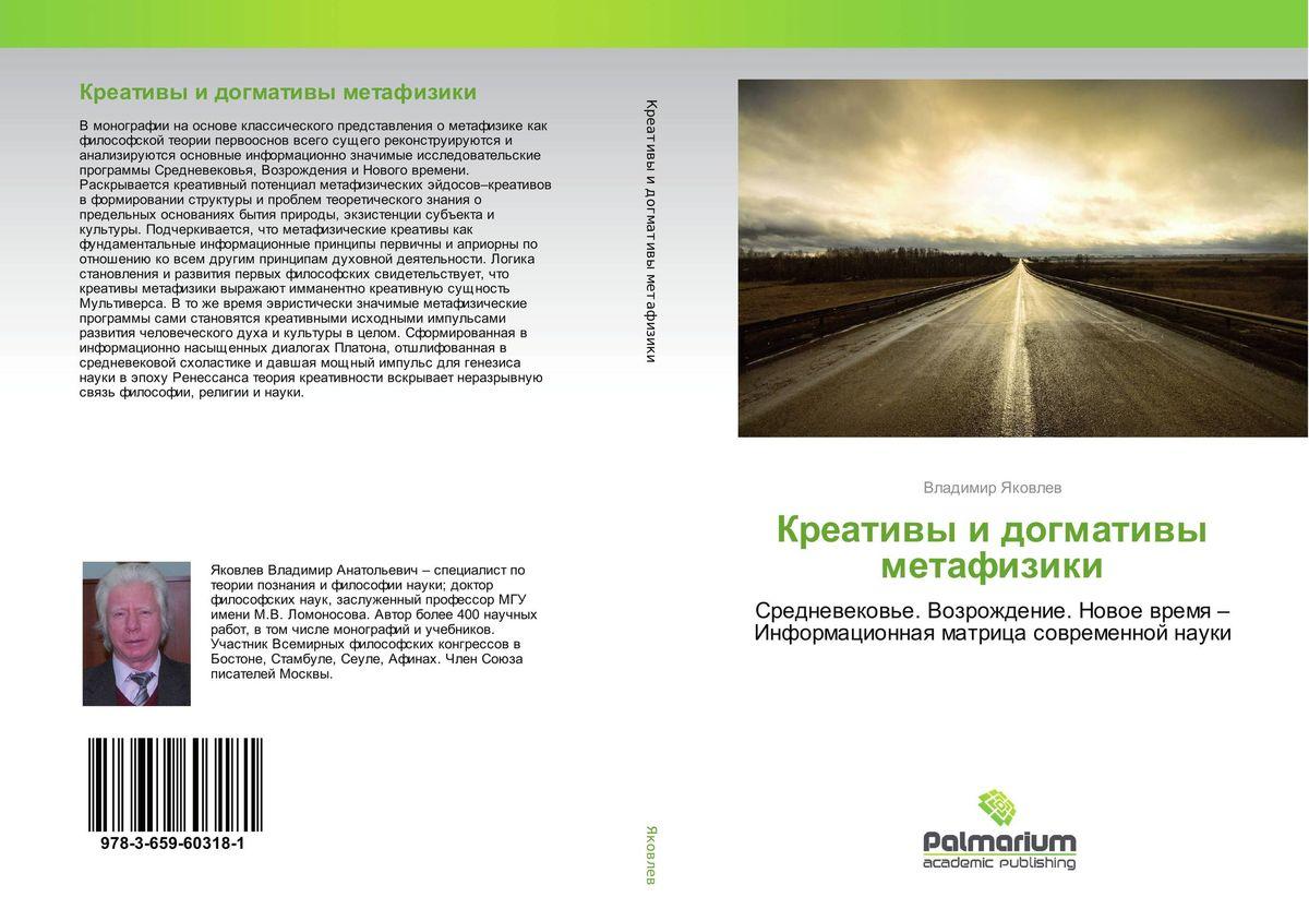 Владимир Яковлев Креативы и догмативы метафизики