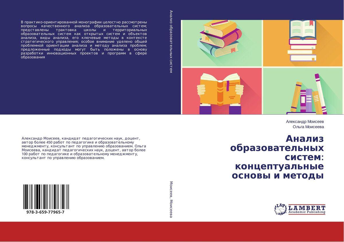 Анализ образовательных систем: концептуальные основы и методы
