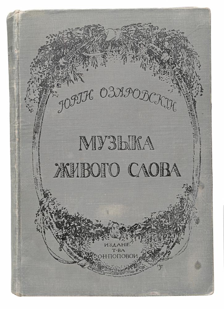 Музыка живого слова. Основы русского художественного чтения