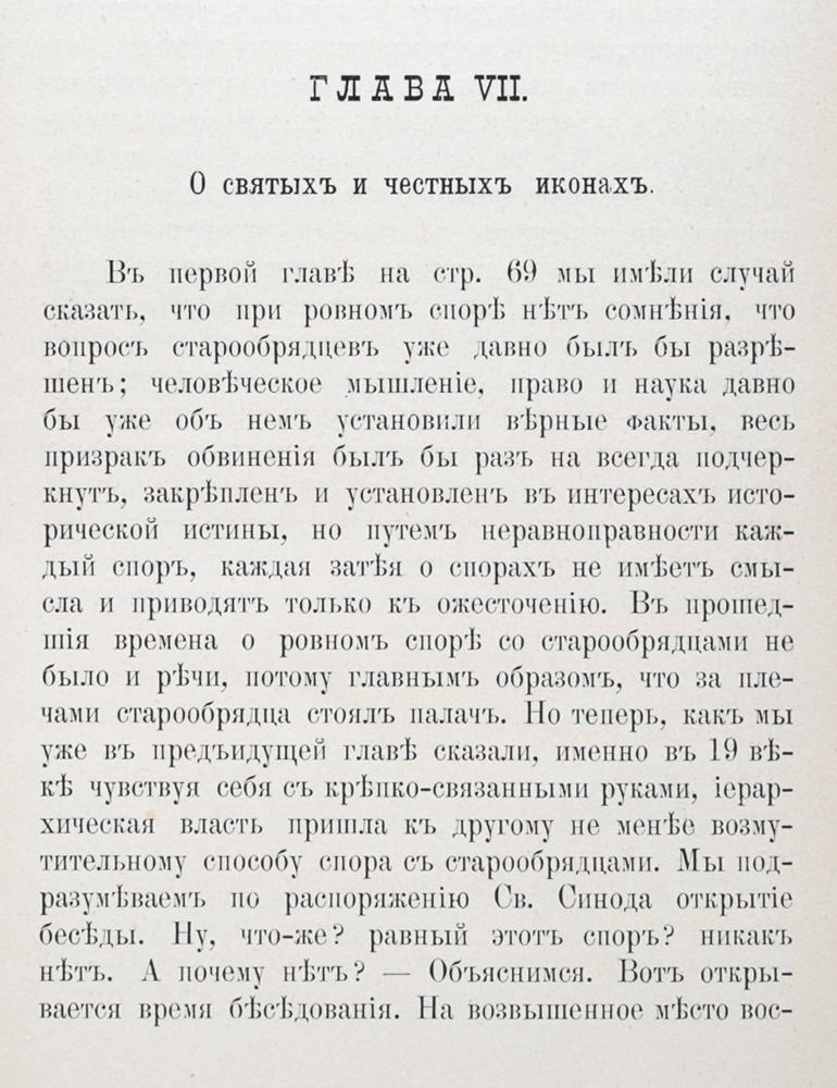 Исторические исследования, служащие к оправданию старообрядцев. Том III