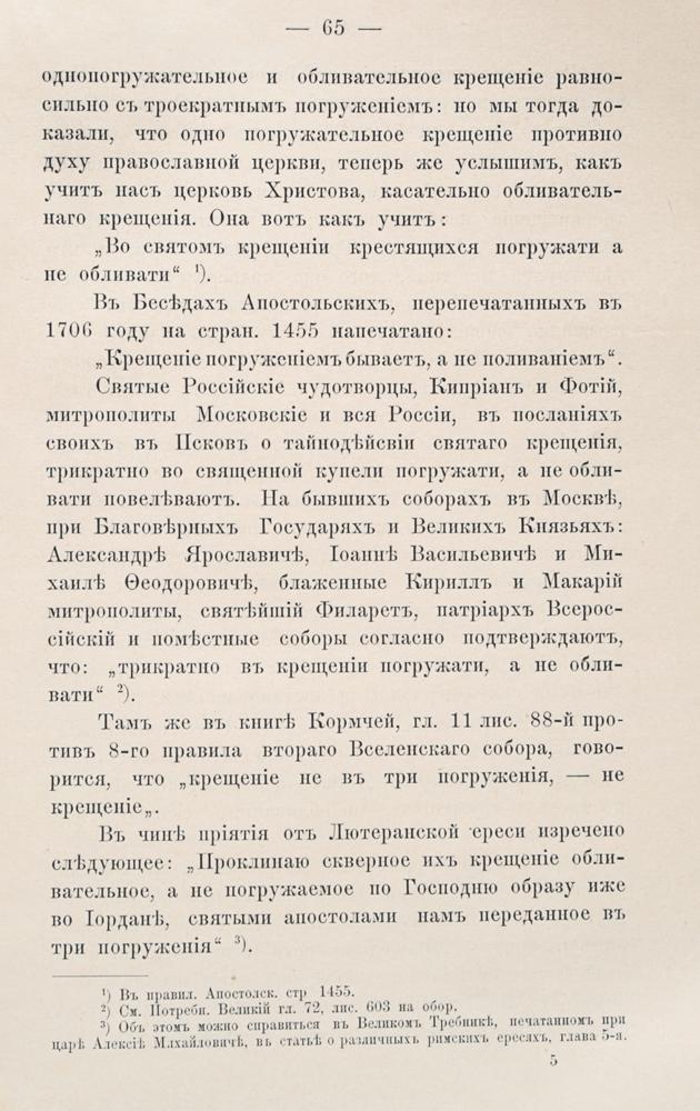 Исторические исследования, служащие к оправданию старообрядцев. Том II