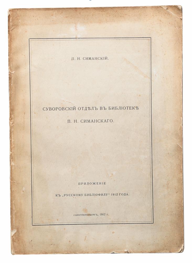 Суворовский отдел в библиотеке П. Н. Симанского