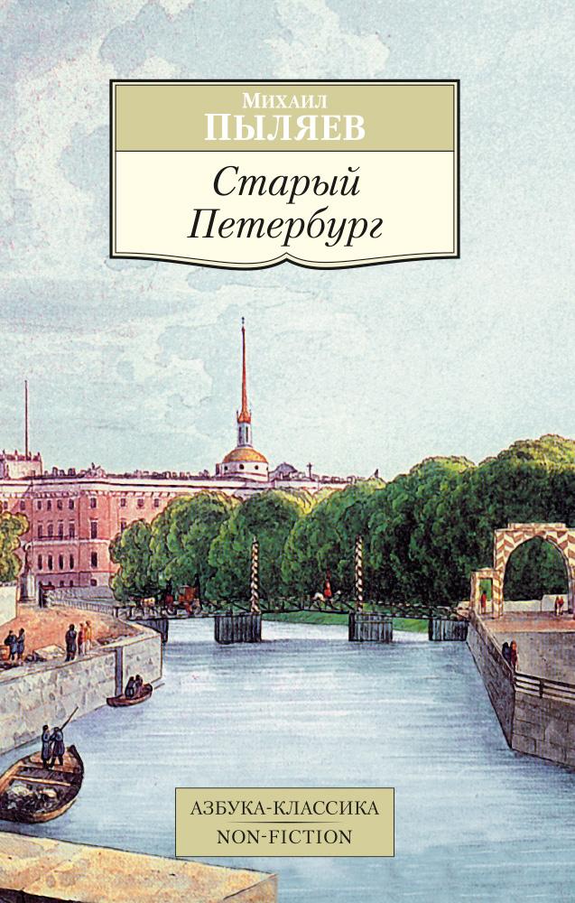Старый Петербург ( 978-5-389-10345-0 )