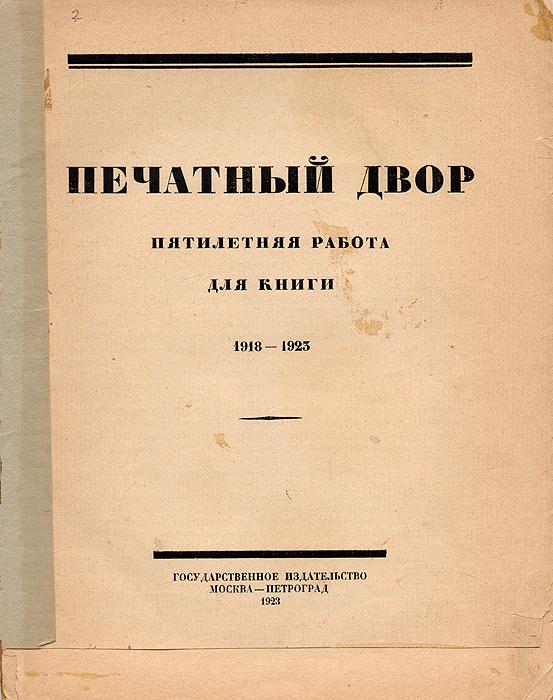 Печатный двор. Пятилетняя работа для книги. 1918 -1925